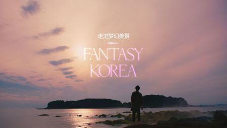 [2017 Korea Tourism TVC –Fantasy Korea]