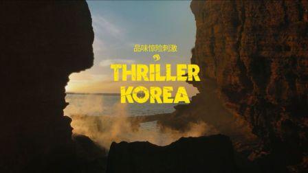 [2017 Korea Tourism TVC– Thriller Korea]