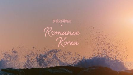 [2017 Korea Tourism TVC – Romance Korea]