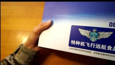 中国解放军08特种机军粮试吃, 看着很有食欲