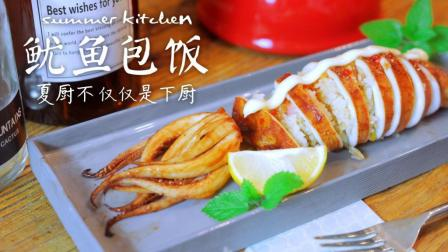 海鲜中的终极诱惑, 一条鱿鱼加上炒饭色香味俱全