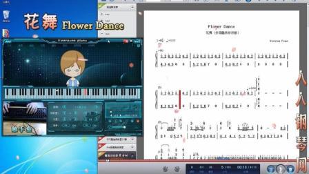 花舞 Flower Dance-EOP键盘钢琴弹奏-免费五线谱+双手简谱下载
