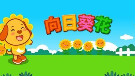 亲宝儿歌: 向日葵花