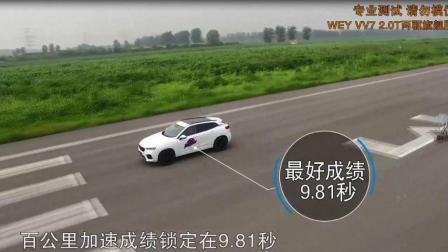 长城WEY VV7百公里加速测试, 动力性能表现如何?