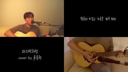 【欧尼TV】韩国歌手 中赫欧巴 木吉他版 BLCKPINK新单 마지막처럼 翻唱