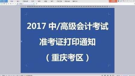 2017年中高级会计师职称考试准考证打印时间安排及准考证打印操作演示