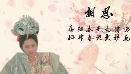 唐僧女儿国王深情对唱过七夕, 听着太催泪了