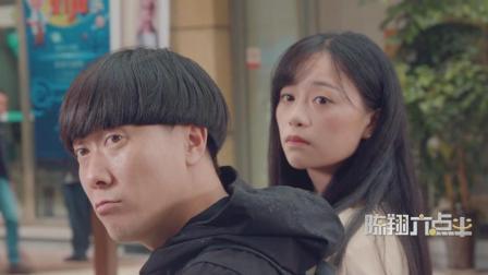 陈翔六点半: 爱情不过是一场费钱的游戏!