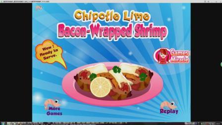 【做饭】: 墨西哥培根裹虾