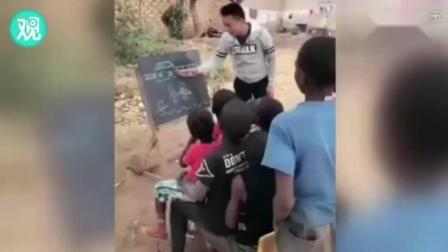 非洲小朋友学习中文, 但总感觉哪里不对劲