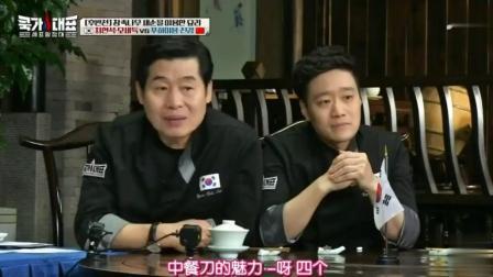 中韩美食争霸赛, 中国大厨刚拿出菜刀, 韩国人就开始长知识了