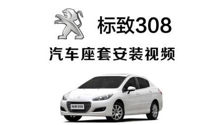 东风标致308汽车座套座椅套《汽车坐垫安装参考》安装视频拆装方法