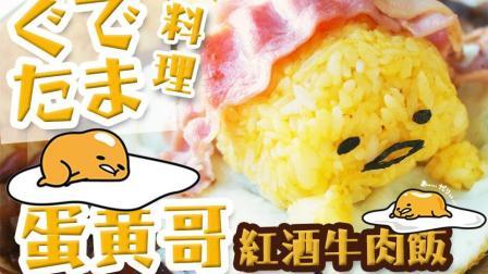 Uta奇奇怪怪的开箱 好物分享推荐 第一季 蛋黄哥料理,超美味的红酒牛肉饭,太可爱了不舍得吃呢