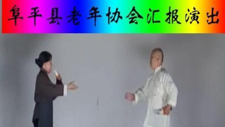 7保定阜平县老年协会迎汇报演出。京剧【沙家浜】选段【你待同志亲如一家】