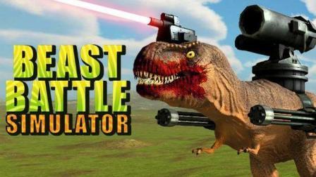 「野兽战争模拟器」装甲猪大战霸王龙! 疯狂动物园爆笑开战! 小格解说