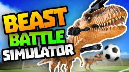 小飞象✘野兽战争模拟器✘棘龙霸气秒杀全场! 战狼对阵恐龙战队!
