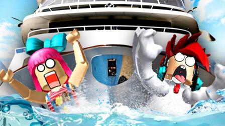 【屌德斯&小熙】 Roblox造船模拟器 搞笑兄妹造出无敌战舰击沉附近所有船只!