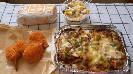 【外卖达人龙崎】25元就吃到黑椒牛柳芝士焗饭+BBQ芝士烤堡+黄金蝴蝶虾+玉米沙拉