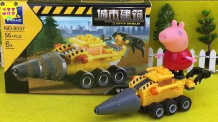 小猪佩奇拼城市建筑积木工程车玩具视频