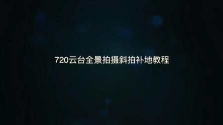 720云台全景拍摄斜拍补地教程