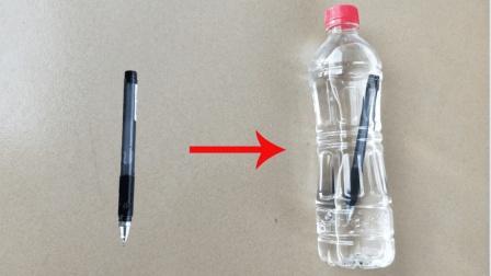 不打开瓶盖, 如何将一支笔放进一个完好无损的瓶子里? 学会可撩妹