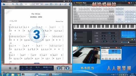献给爱丽丝-EOP键盘钢琴-五线谱+双手简谱