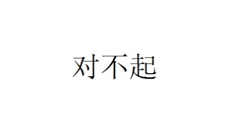 生死狙击挽墨: 《对不起》也非常感谢各位的支持顶阿春花圣木名阿龙陈子豪送真号BUG