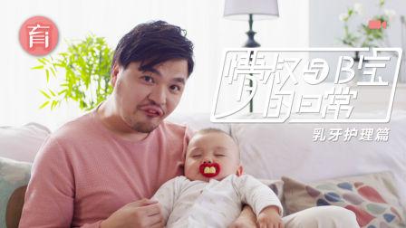 流口水、咬人、发烧,宝宝长牙期间应该如何护理?