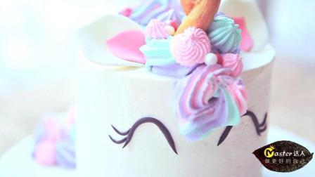 漂亮的彩色奶油下藏着美味 手把手教你如何手工制作一个DIY独角兽蛋糕