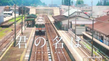 软游记 第一季 《你的名字》圣地巡礼 飞騨古川篇 不管多远都要找到你 04