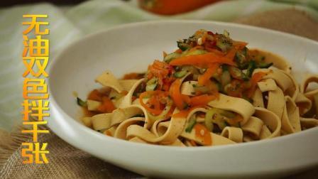 【无油双色拌千张】做法极简的下饭菜, 手残党也能做出美味家常菜