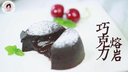 【巧克力熔岩蛋糕】会爆浆的熔岩蛋糕, 原来做起来这么简单