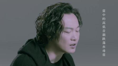 陳奕迅 Eason Chan《喜歡一個人》To Like Someone  Official MV