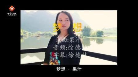 【力荐】梦想MV-果汁老师作词作曲并演唱美女野外郊游版