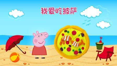 小猪佩奇的美食世界之我爱吃披萨 粉红猪小妹系列趣味手工DIY食玩玩具
