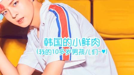 【欧尼TV】韩国99后 小鲜肉明星们 90后孩子们的老公? ?