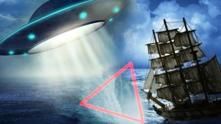 世界上最神秘的地方 被称为魔鬼三角