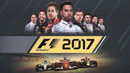 游戏试玩体验 《F1方程式赛车2017》法拉利奔驰模拟真实F1