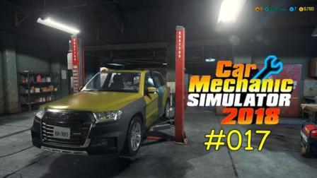 『干部来袭』汽车修理工模拟2018 #017: 这车主越个野也太狂了吧....