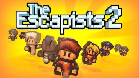 【逍遥小枫】新地图! 军事集中营! !   脱逃者2(The Escapists 2)#10