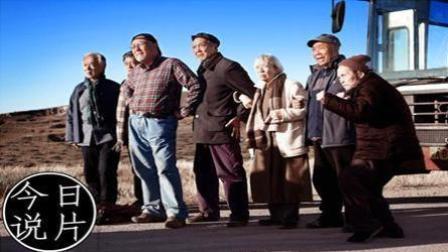 电影《飞越老人院》正确打开方式
