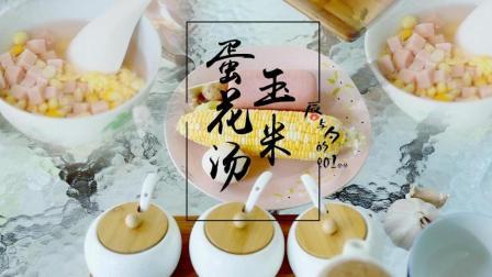 唇与勺的0.01公分 2017 玉米蛋花汤 09