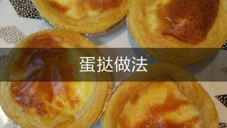 教你如何做蛋挞