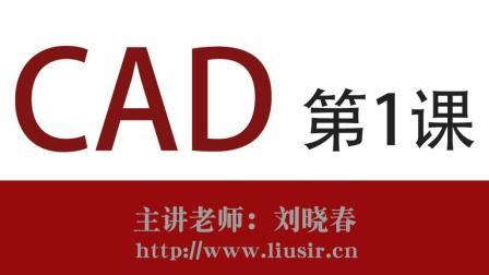 刘晓春老师教室CAD课程第一课: CAD工作界面的设置, 直线的用法, 正交, 选择方法
