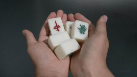 魔术揭秘: 空手消失麻将, 原来这么简单