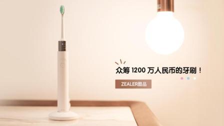 众筹1200万的牙刷, 原来用着是这种感觉