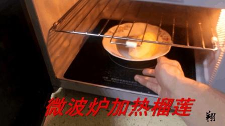 """网传把榴莲放进微波炉里面有一种炖""""屎""""的味道"""