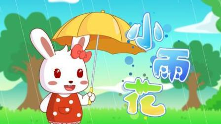 兔小贝儿歌  小雨花(含歌词)