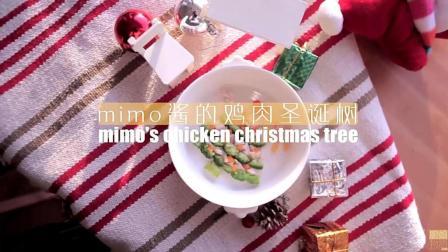 MIMO酱的鸡肉圣诞树的做法之顶尖美食节目
