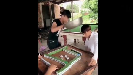 农村爆笑恶搞视频, 这是打麻将不是大牌!